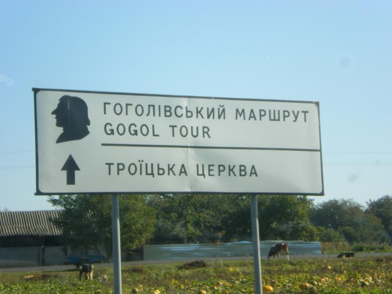 Путешествия по Украине. Гоголевский маршрут
