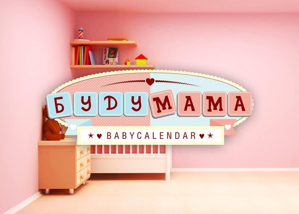 Cкретч-календарь беременности