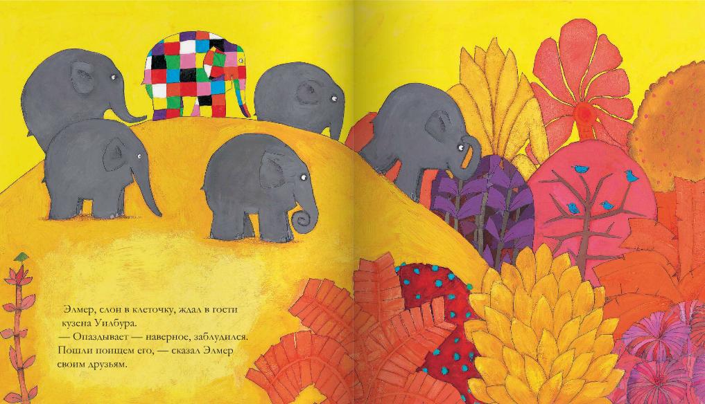 Книги о слонах. Про хобот, уши и доброту