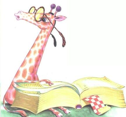 Книги о жирафах. Мелман и друзья