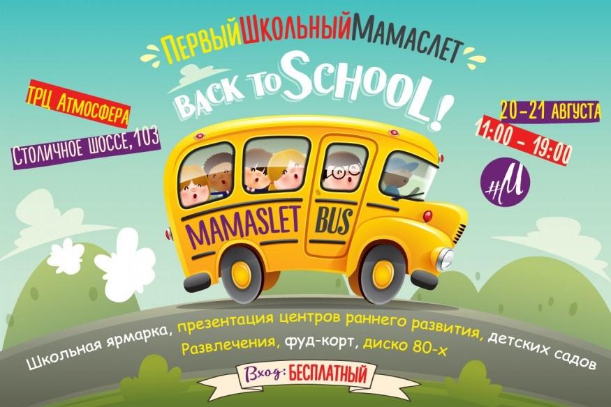 Первый Школьный Мамаслет