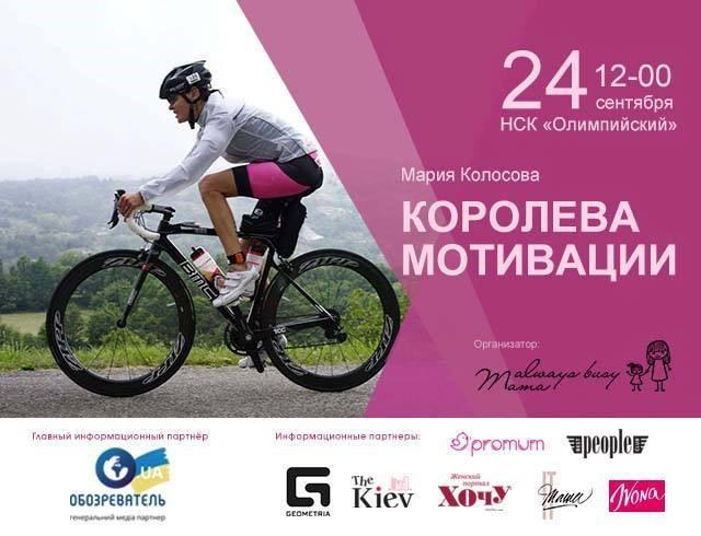 Королева мотивации в Киеве