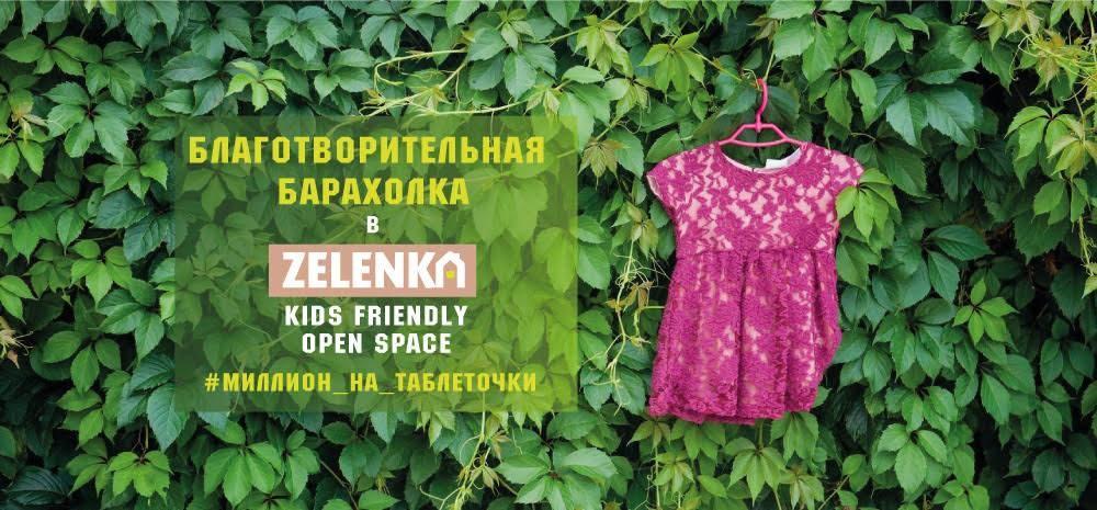 Благотворительная барахолка в коворкинге для мам Zelenka
