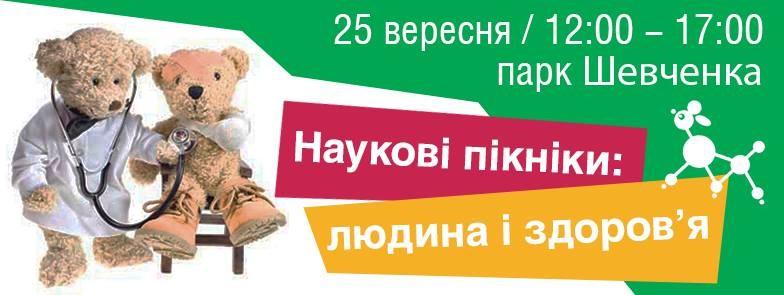 Науковий пікнік в Києві