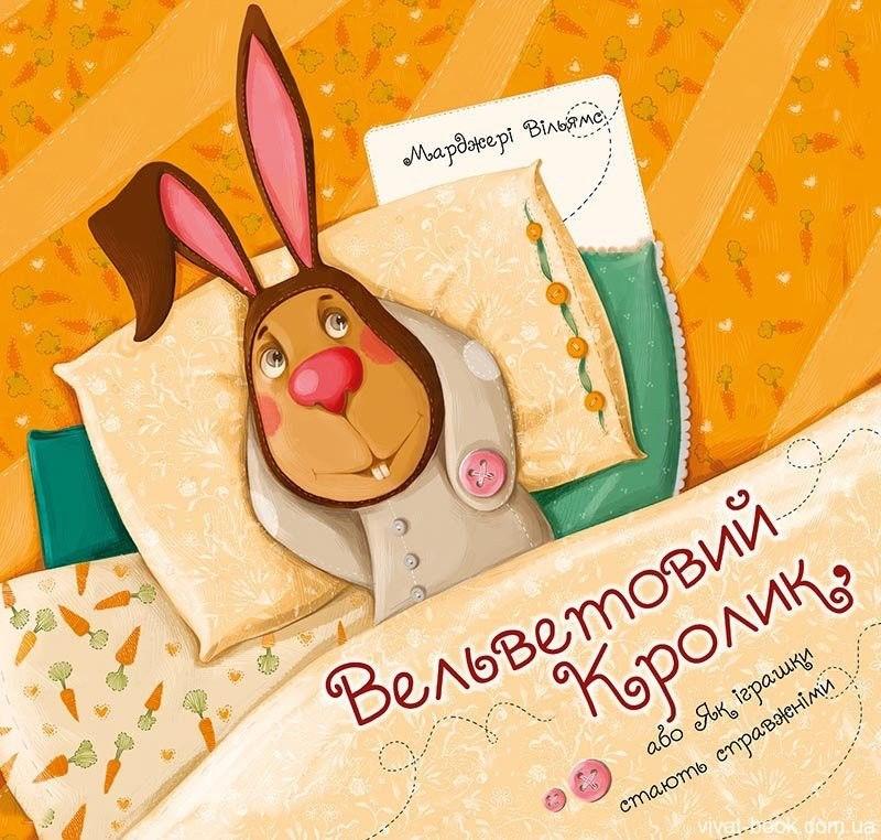Топ-10 самых популярных детских книг форума издателей во Львове