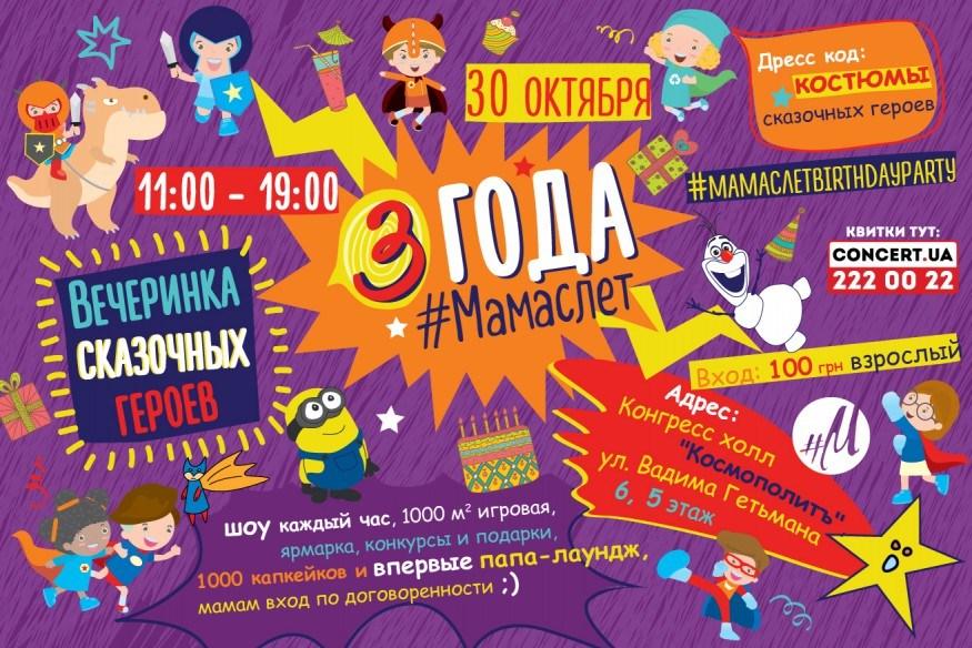 Birthday Party #Мамаслет 30 октября
