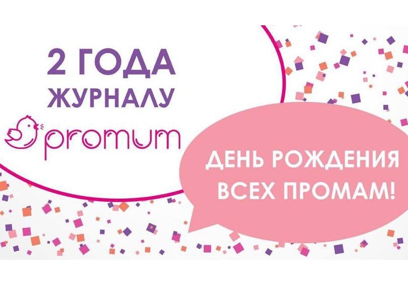 День рождения журнала Промам