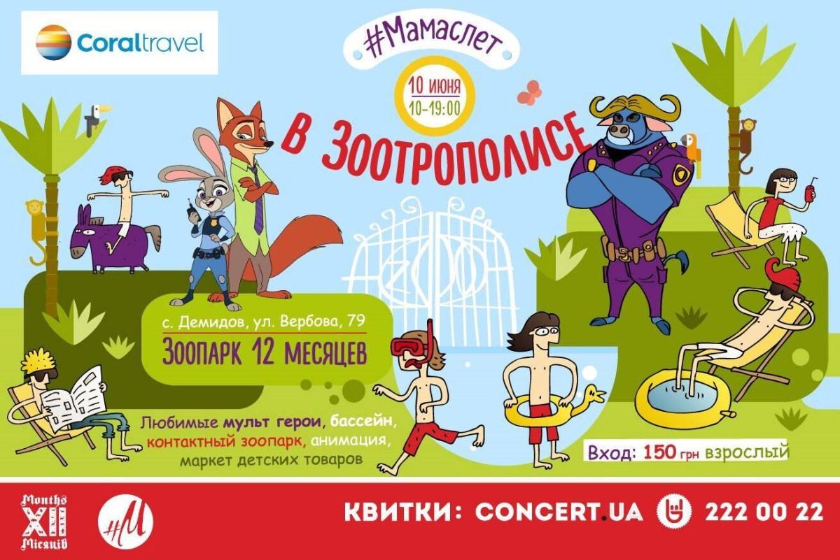 10 июня в зоопарке «XII месяцев» пройдет семейный фестиваль Мамаслет