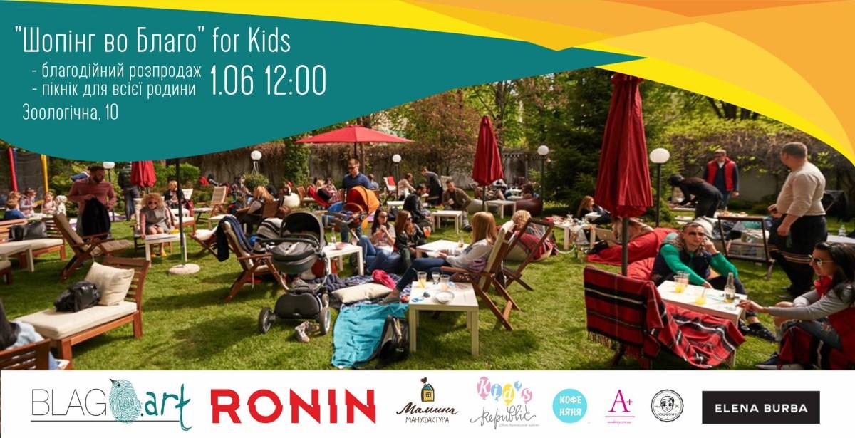 1 червня в ресторані RONIN пройде шопінг во благо: пікнік та благодійний розпродаж