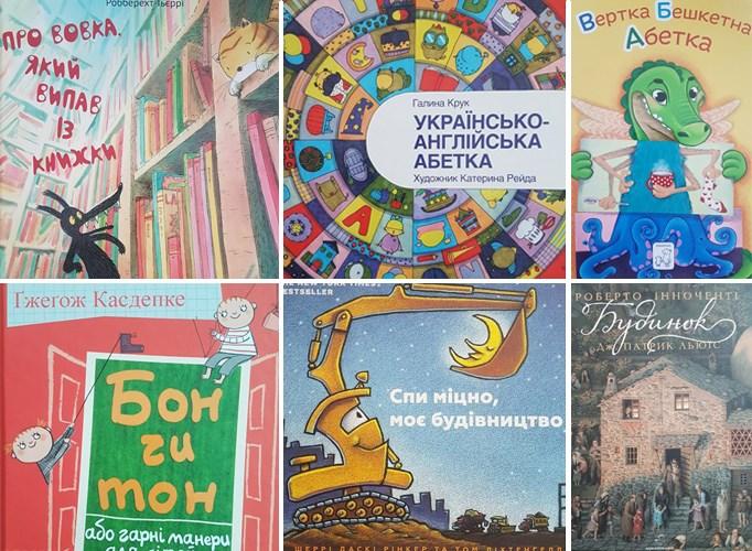 """""""Книжковий арсенал"""" – 2017: враження, висновки, дитячі книжки"""