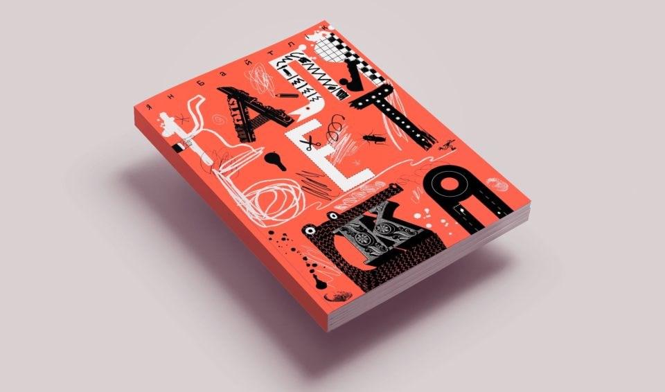 «Калябетка» – нова книга українською мовою про літери для дошкільнят