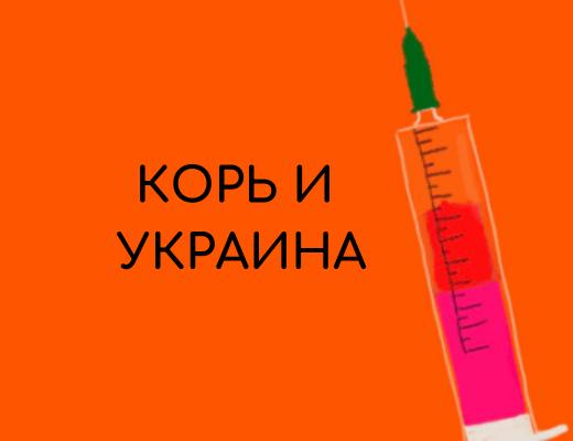 Корь в Украине. Почему наша страна — №1 в Европе по смертности от болезни?