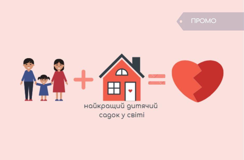 ТОП-5 батьківських помилок щодо вибору дитячого садку