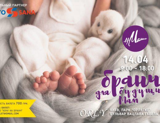 14 апреля: Бранч для будущих мам