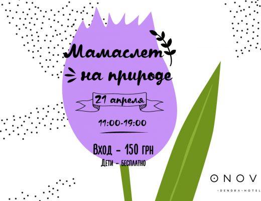 21 апреля: Мамаслет на природе