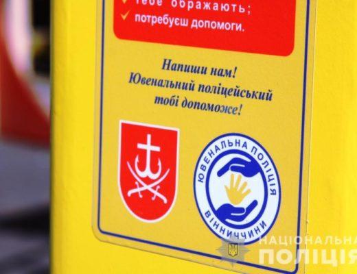 """В Украине впервые установили """"почтовые ящики""""доверия для детей"""