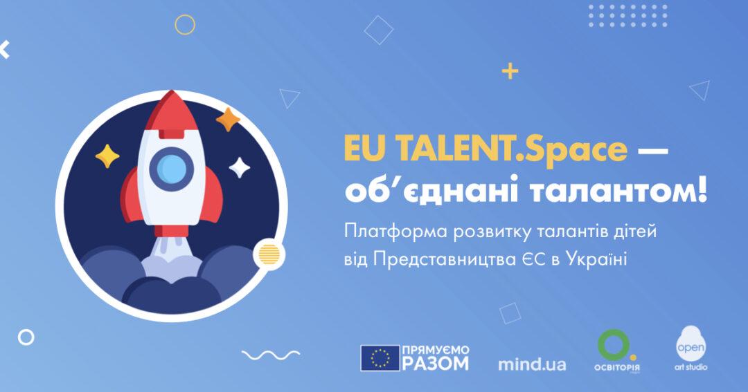В Україні стартує онлайн-платформа для розвитку талантів дітей